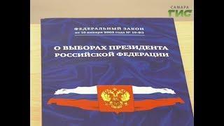 Самара готовится к предстоящим выборам 18 марта