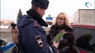 Поздравления в предпраздничные дни от сотрудников ГИБДД получают дамы за рулем