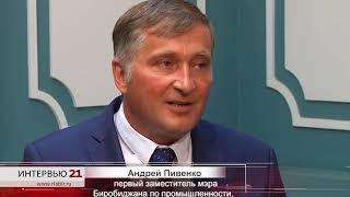 Андрей Пивенко о подготовке к новому отопительному сезону в Биробиджане