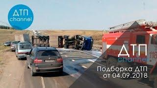 Новые Записи с АВТО Видеорегистратора. Подборка ДТП за 04.09.2018