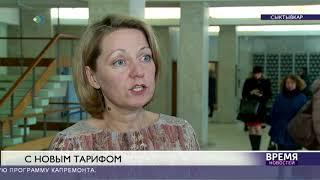 В Коми повысят тариф на капремонт