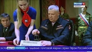 В Смоленске погасили именную почтовую марку Героя России