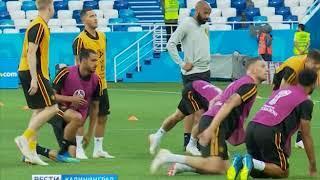 Как команды из Англии и Бельгии готовятся к матчу в Калининграде