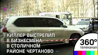 Бизнесмена расстреляли на юго-востоке Москвы