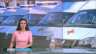 На покупку машин скорой помощи в Башкирии выделяют полмиллиарда рублей