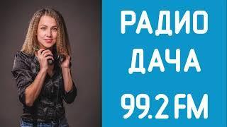 Радио дача Новости 08 10 2018