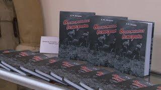 В Волгограде спустя четверть века после смерти защитника Сталинграда вышел первый тираж его книг