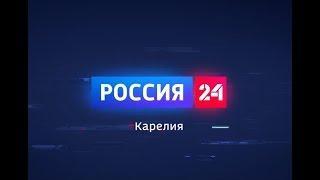 """""""Россия 24 - Карелия"""". 20.11.2018"""
