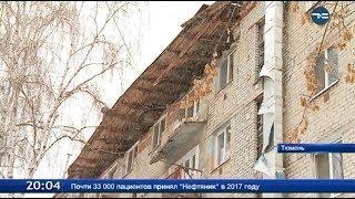 Обрушение на 50 лет ВЛКСМ в Тюмени