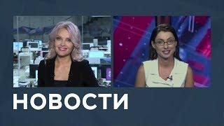 Новости от 22.08.2018 с Марианной Минскер и Лизой Каймин