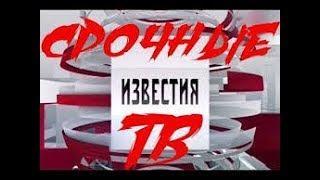 ИЗВЕСТИЯ на  5 канал   29 04 2018 Итоговые новости Сегодня 29.04.18