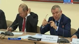 Владимир Путин провел встречу с новосибирскими учеными