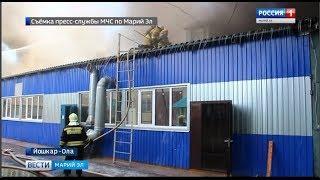 Сегодня в Йошкар-Оле произошёл крупный пожар - Вести Марий Эл