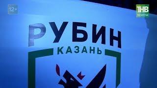 """ФК """"Рубин"""" проводит встречу с болельщиками. Здравствуйте - ТНВ"""