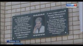В Йошкар-Оле открыли мемориальную доску Заслуженному врачу России Лелии Соколовой