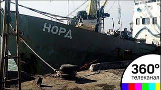 Херсонский городской суд освободил капитана крымского судна «Норд» Владимира Горбенко