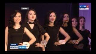 "Кастинг ""Мисс Абахай"". 02.03.2018"
