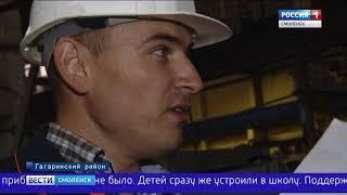 В Смоленской области реализуется госпрограмма по поддержке переселенцев
