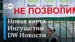 Массовые митинги в Ингушетии против передачи земель Чечне не прекращаются - DW Новости (11.10.2018)