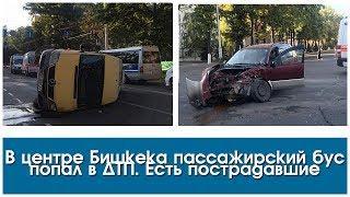 В центре Бишкека пассажирский бус попал в ДТП | Новости Киргизия
