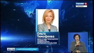 """Ольга Тимофеева: """"Это послание было о людях и для людей"""""""