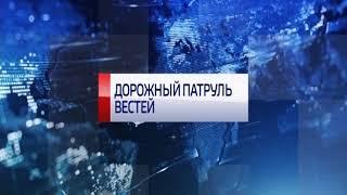 В эфире ГТРК «Ярославия» стартует новая рубрика«Дорожный патруль «Вестей»