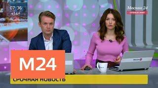 Задержан подозреваемый в убийстве полицейского в московском метро - Москва 24