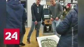 Покупатели в Москве расплатились за iPhone ванной с мелочью - Россия 24