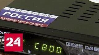 Переход на цифровое вещание в России пройдет в три этапа - Россия 24