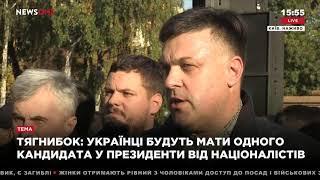 Тягнибок: мы выдвинем одного кандидата в президенты от националистов 14.10.18