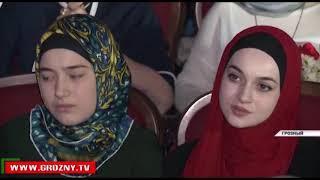 В ГТКЗ Грозного состоялось торжественное собрание, приуроченное к Международному женскому дню