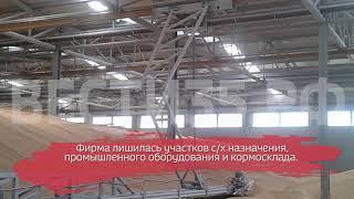 Сельскохозяйственное предприятие лишилось имущества на 7 млн рублей