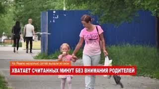 Ноябрьск. Происшествия от 23.07.2018 с Наталией Кузнецовой