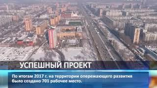 """ТОР """"Тольятти"""" принёс в региональную казну более 23 млн рублей налогов"""