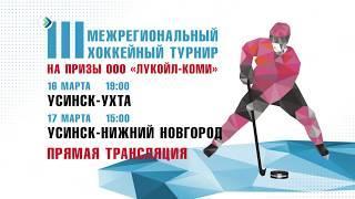 """Промо. Хоккейный турнир на призы ООО """"Лукойл-Коми"""""""