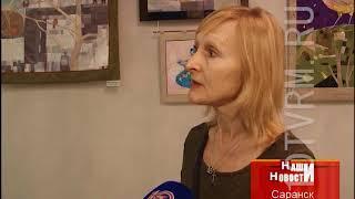 В Саранске открылась персональная выставка «Лоскутная живопись» Марины Игошевой