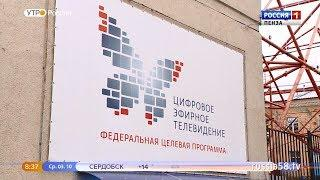 В Пензенской области подходит к концу переход на цифровое вещание