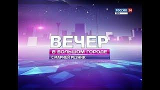 «Вечер в большом городе c Марией Резник» эфир от 15.06.18