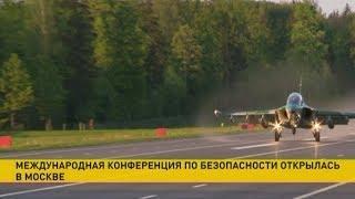Международная конференция по безопасности открылась в Москве