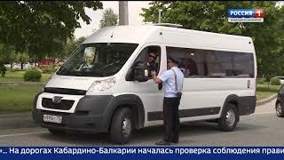 Вести  Кабардино Балкария 14 05 18 17 40