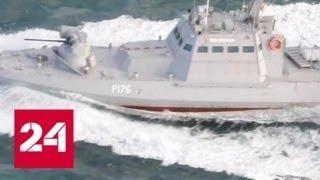 ЦОС ФСБ России: украинские корабли легли на обратный курс - Россия 24