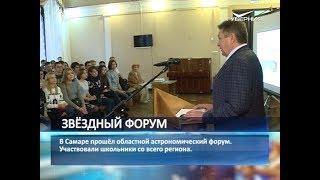 Первый астрономический форум прошёл в Самаре