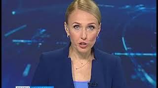 Вести. Красноярск. Выпуск от 13 августа 2018 г.