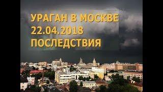 УРАГАН в Москве |МЧС-есть погибшие