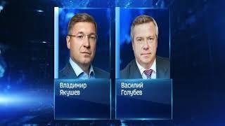 Донской глава предложил министру ЖКХ России удвоить выплаты на расселение из аварийного жилья