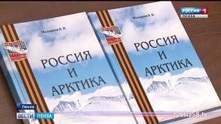 В Пензе представили редкую книгу «Россия и Арктика»