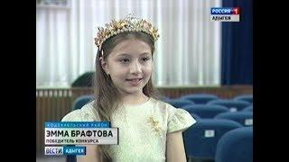 В Кошехабле живет настоящая, хотя пока еще и маленькая королева красоты – восьмилетняя Эмма Брафтова