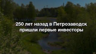 В  Петрозаводск пришли первые инвесторы 250 лет назад
