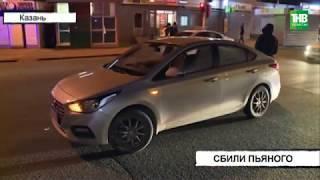 Хендай Солярис сбил нетрезвого пешехода   ТНВ