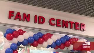 В Саранске открыли Центр выдачи паспорта болельщика (FAN ID)